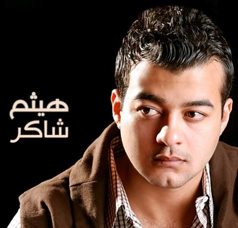 haytham shaker mp3